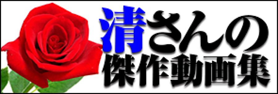ゲイところてん|清さんの傑作動画集|チンコ無修正