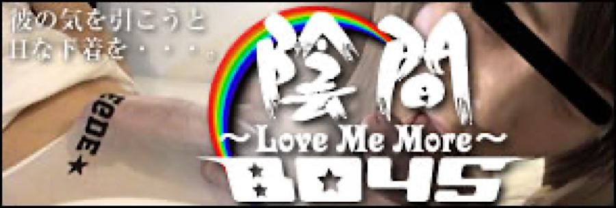 ゲイところてん|陰間BOYS~Love Me More|ゲイエロ動画