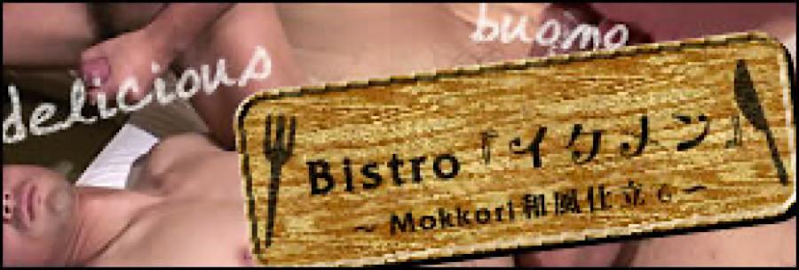 ゲイところてん|Bistro「イケメン」~Mokkori和風仕立て~|ゲイフェラチオ
