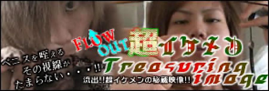 ゲイところてん|Flow out !!超イケメンTreasuring|ホモエロ動画