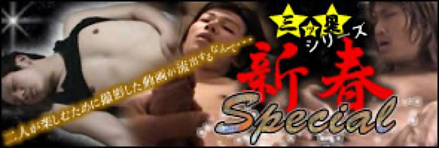 ゲイところてん|三ッ星シリーズ!!新春Special|男同士