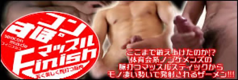 ゲイところてん|すぽコン!!マッスルFinish!!|チンコ無修正