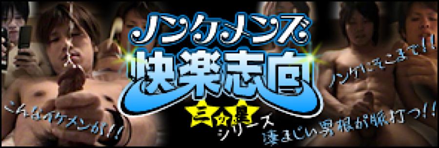 ゲイところてん|三ッ星シリーズ!!ノンケメンズ快楽志向!!|ゲイエロ動画
