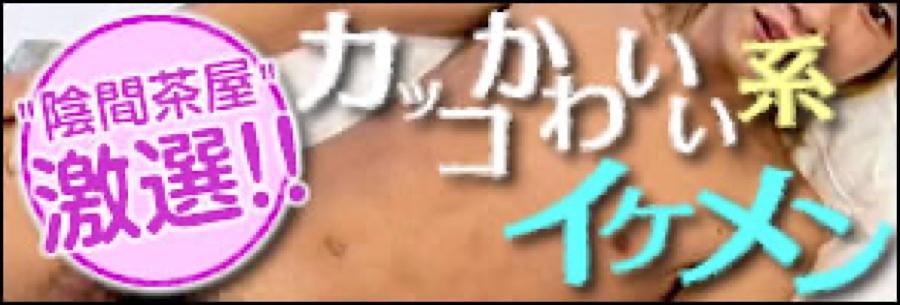 ゲイところてん|イケメン【カワイイ系】作品一覧|チンコ無修正