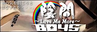 ゲイところてん|陰間BOYS~Love Me More|おちんちん