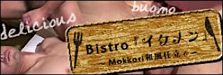 ゲイところてん|Bistro「イケメン」~Mokkori和風仕立て~|ゲイ