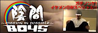 ゲイところてん|陰間BOYS~Mission In Possible~|ゲイエロ動画