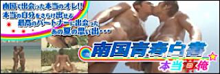 ゲイところてん|南国青春白書|ホモエロ動画