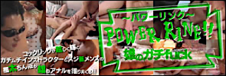ゲイところてん|POWER RING!!~雄のガチfuck~|チンコ