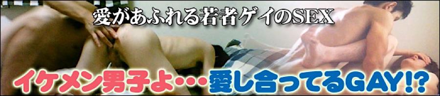 ゲイところてん|イケメン男子よ・・・愛し合ってるGAY!?|ホモエロ動画
