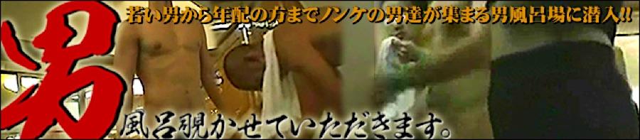 ゲイところてん|男風呂覗かせていただきます。|おちんちん