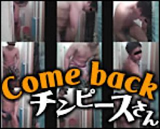 ゲイところてん|Came back チンピースさん!!|ホモ