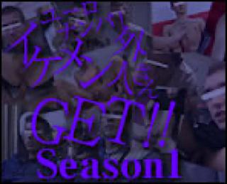 ゲイところてん|ユーロナンパ!イケメン外人さんGET!!Season1|ゲイエロ動画