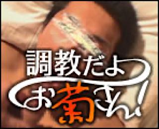 ゲイところてん|調教だよお菊さん!|男同士射精