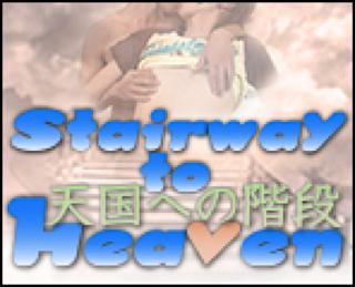 ゲイところてん|Stairway to Heaven|チンコ無修正