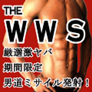ゲイところてん|WWS|おちんちん