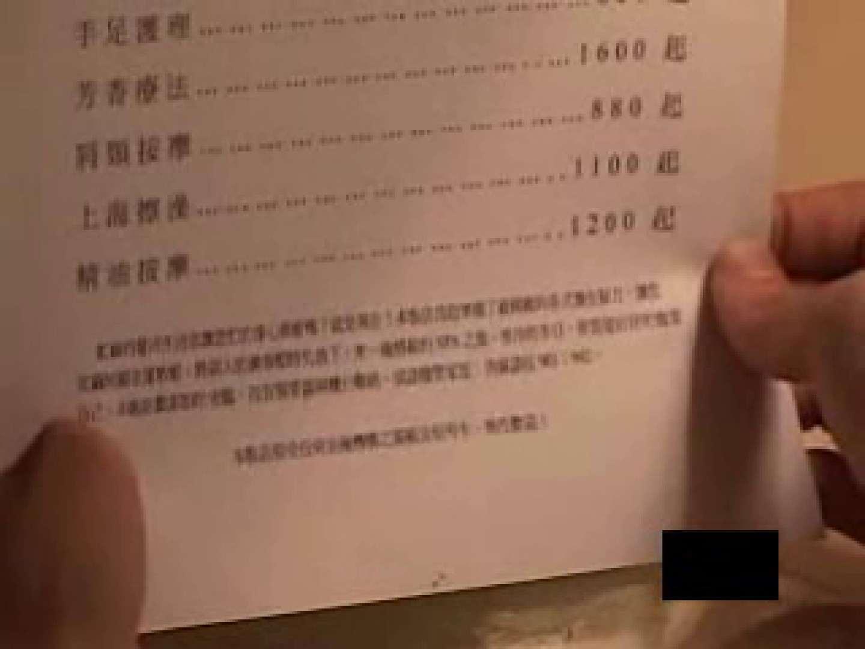 アジアン ファックキング VOL3 イケメンズ ゲイ無料エロ画像 109枚 14