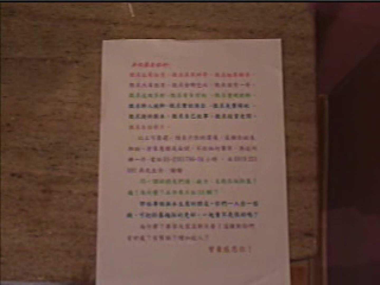 アジアン ファックキング VOL6 生入最高 ゲイエロ画像 82枚 6