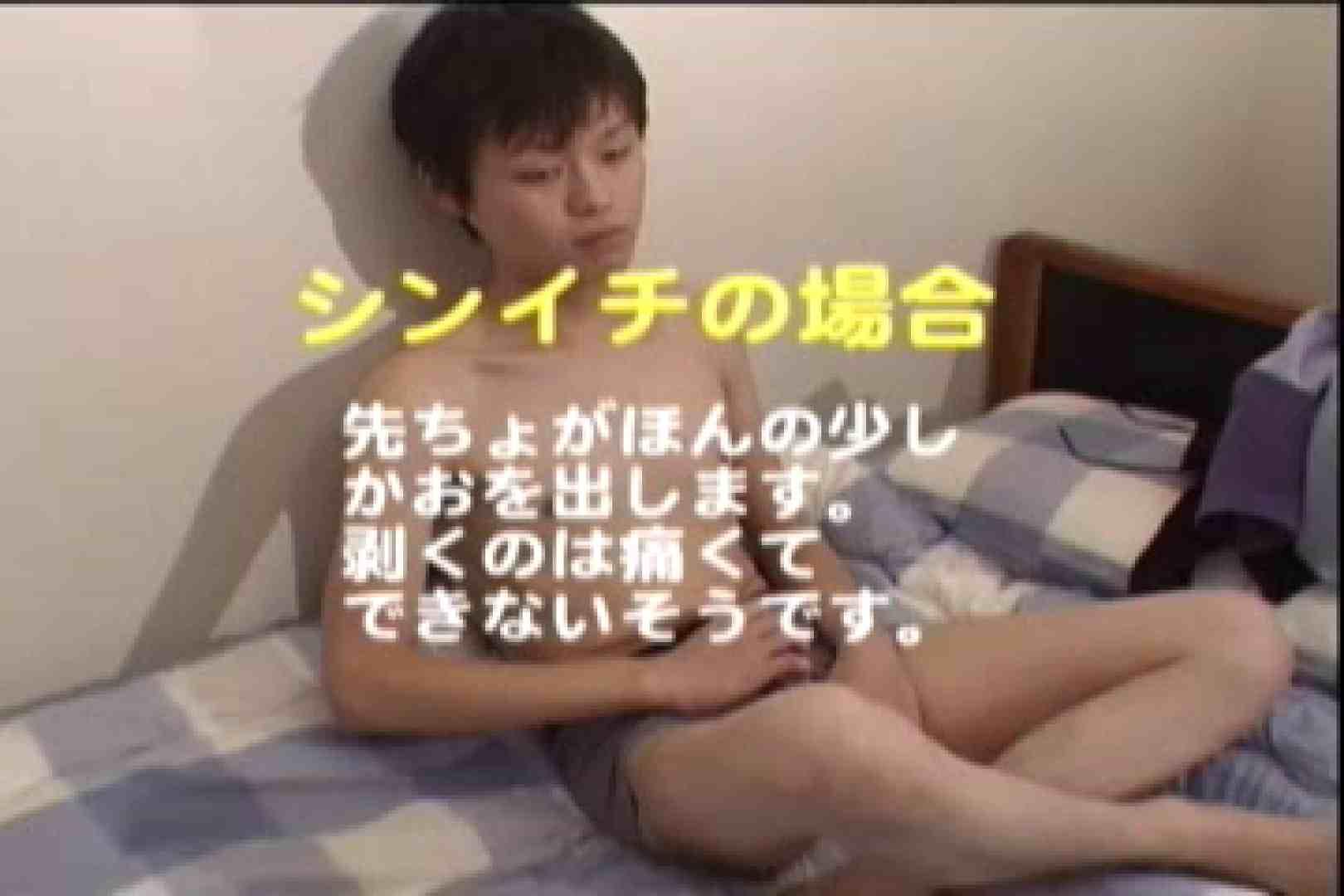 ヤリまくり!!包茎が何だって言うんだ!!vol.01 アナル責め ゲイエロ画像 91枚 5