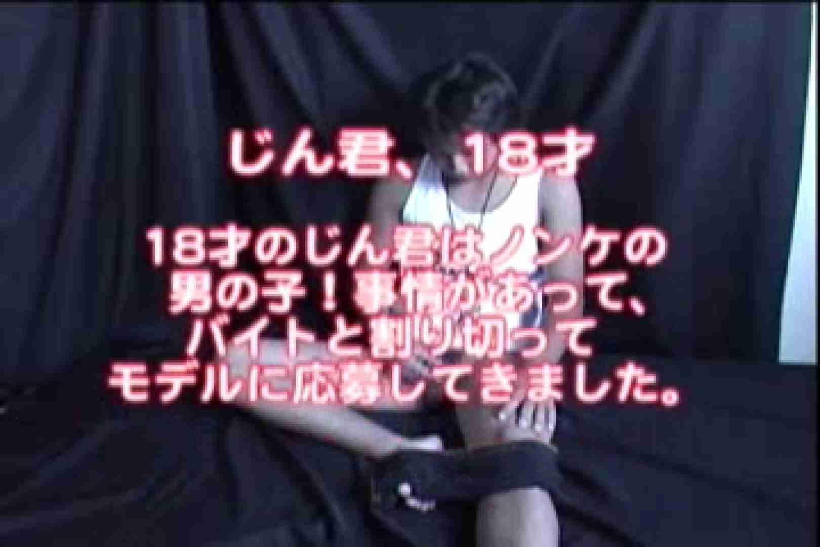 訳ありパイパンゲイデビュー作!!ノンケ売りました!! オナニー アダルトビデオ画像キャプチャ 101枚 1