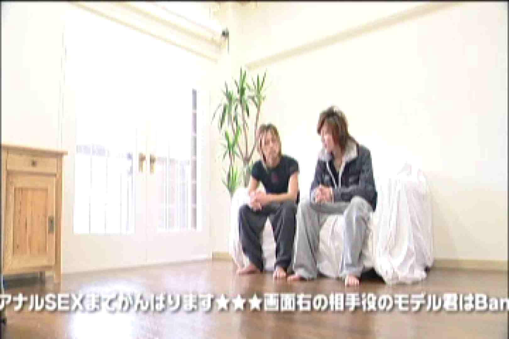 イケメン☆パラダイス〜男ざかりの君たちへ〜vol.45 アナル特集 ゲイザーメン画像 88枚 1
