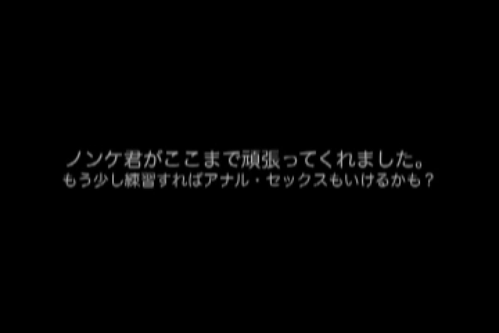 ノンケよしき君のイカされ日記…vol.03 アナル特集 男同士動画 103枚 26